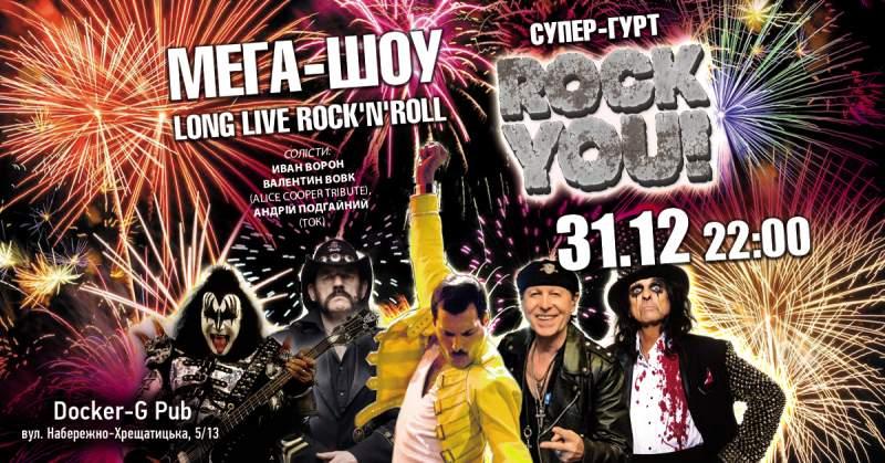 Трибют rockyou