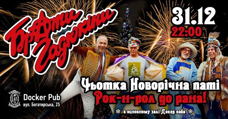 Брати Гадюкіни новий рік