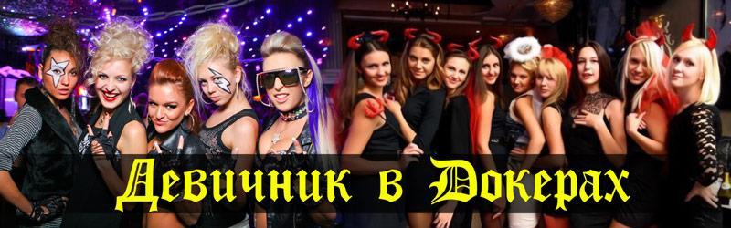Девичник Киев
