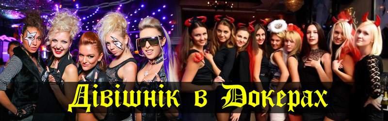 дівішнік Київ