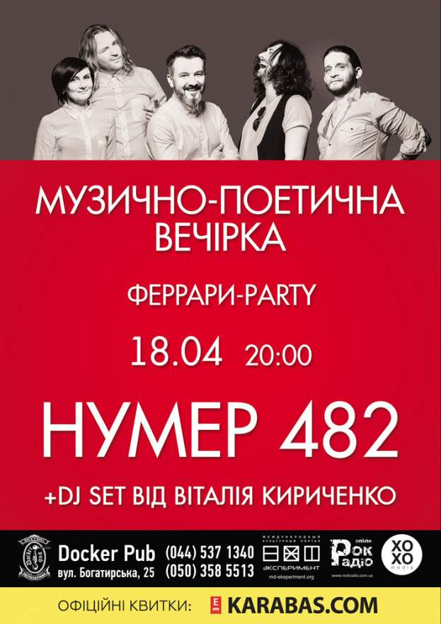 концерт гурту Нумер482