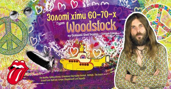 woodstoсk