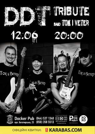 Триб'ют «ДДТ» – гурт «Tok i Veter»