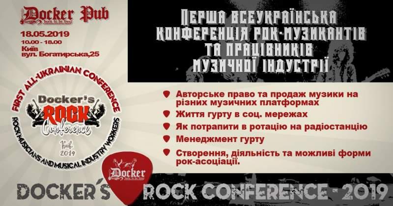 рок-конференція