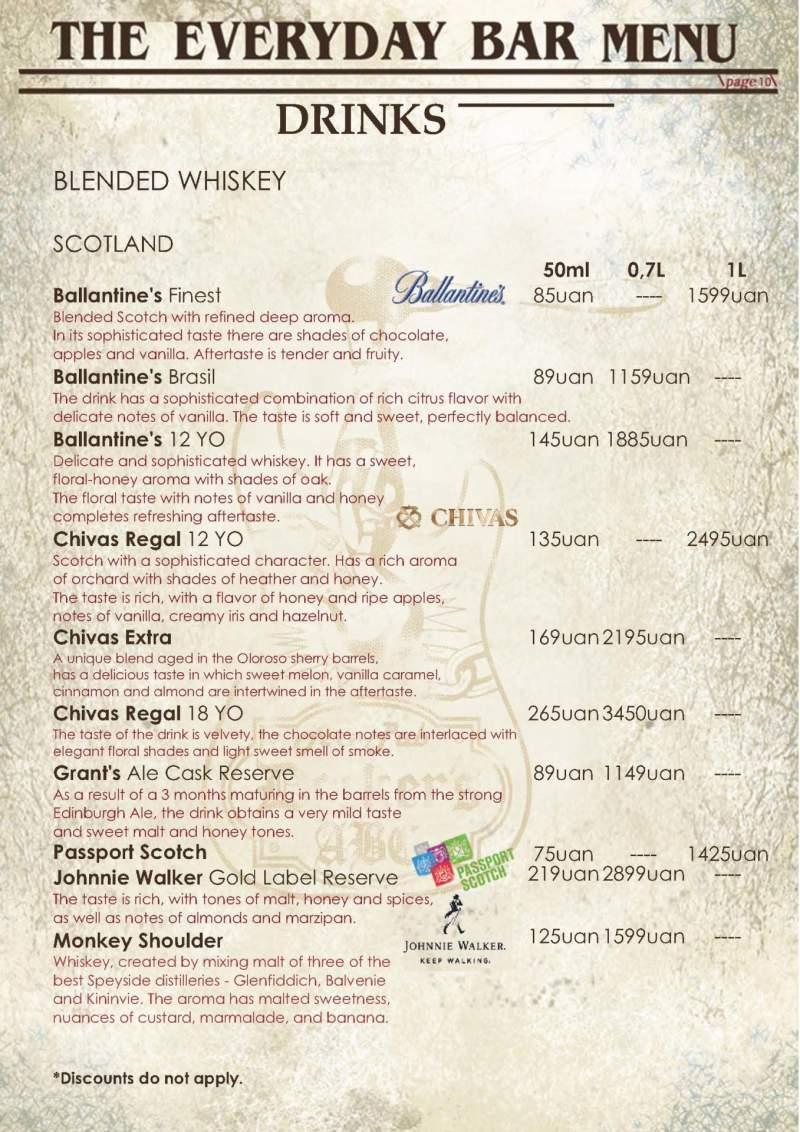 kupazhovanyj-viski