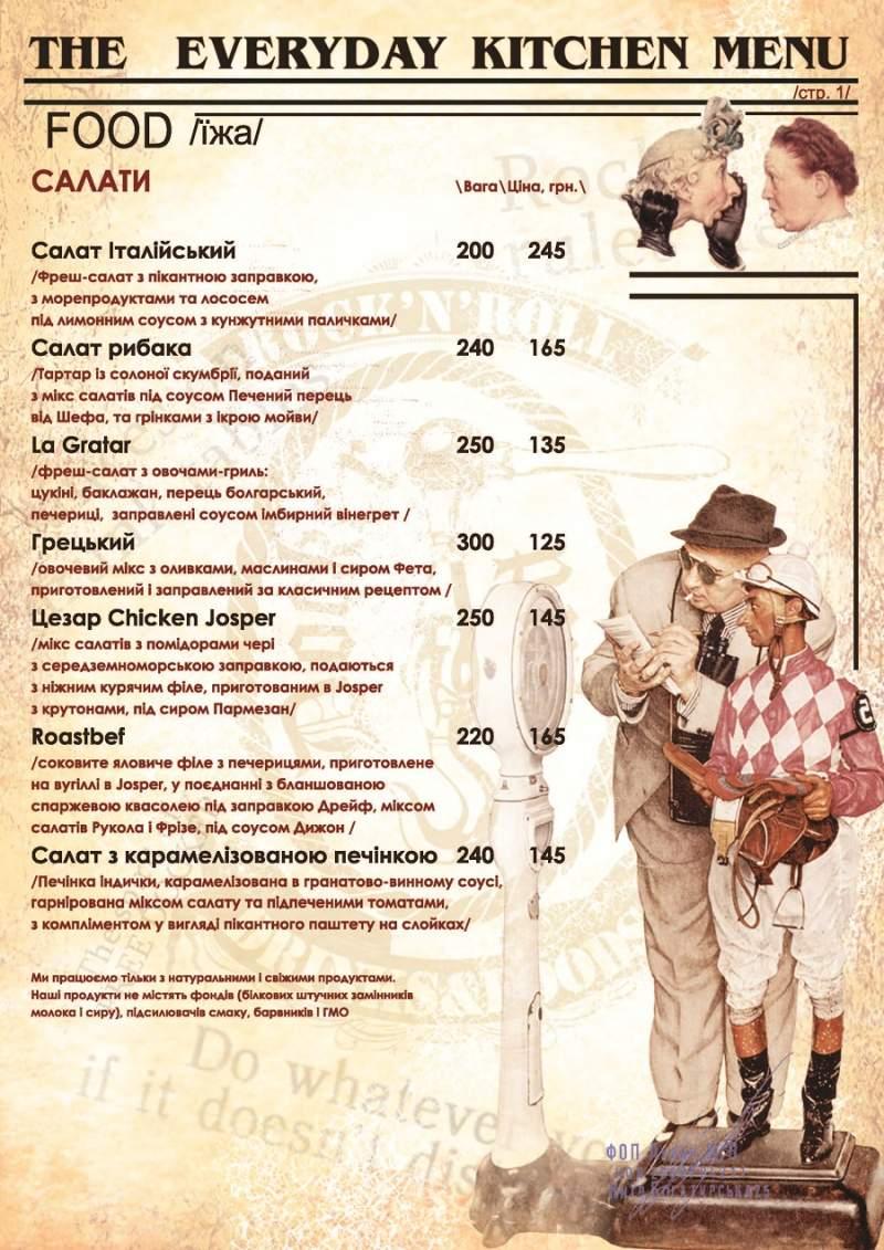 меню салати
