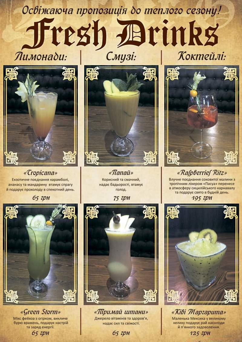 Освіжаючі коктейлі