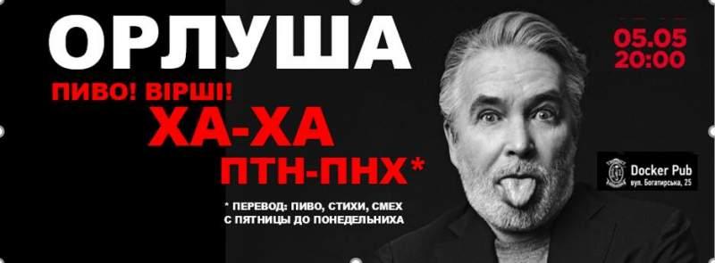 Андрій Орлов Орлуша