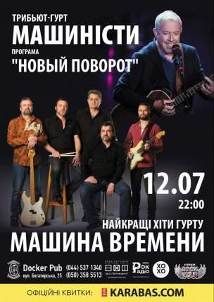 Триб'ют «Машина Времени» – гурт «Машинисты»