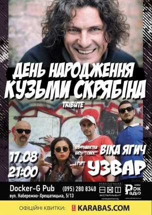 День Народження Кузьми Скрябіна – гурт «Узвар» (tribute)