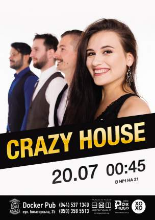 """""""Crazy House"""""""