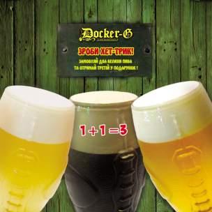 Акція для любителів пива 1+1=3