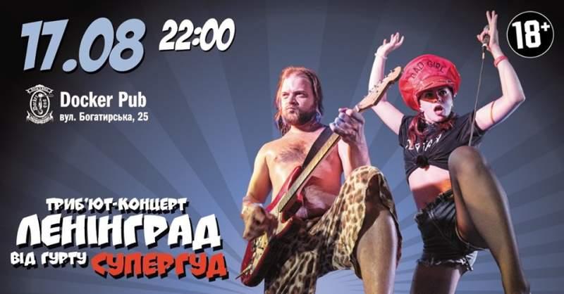 Leningrad, супергуд, ленінград