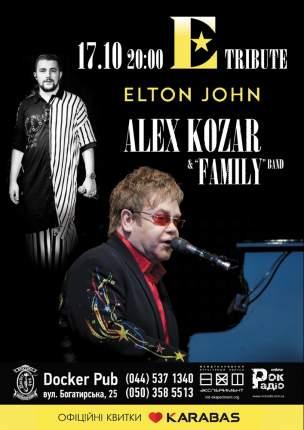 Tribute «Elton John» Alex Kozar and «Family» Band