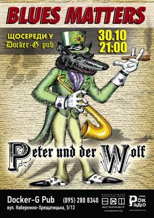 """Blues Matters з """"Peter und der Wolf"""""""