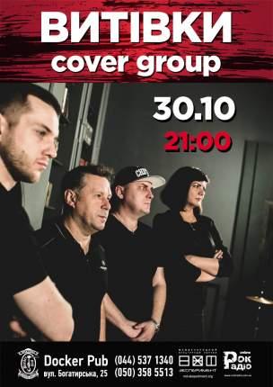 """""""ВИТІВКИ"""" cover group"""