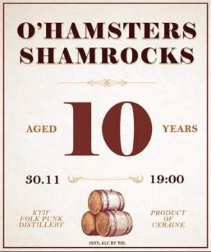 30.11 в Docker pub празднуют 10 лет O'Hamsters и Shamrocks