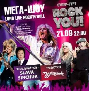 21 вересня мега-рок-шоу від гурту ROCK YOU! та спецгостя Слави Сінчука