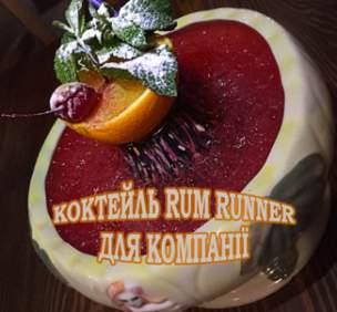Коктейль Rum Runner на компанію в Докері