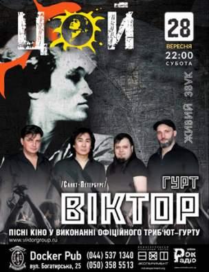 """28.09 гурт """"Віктор"""" триб'ют """"Кино"""" в Docker Pub"""